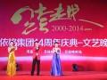 视频: 艾依格集团14周年庆典文艺晚会