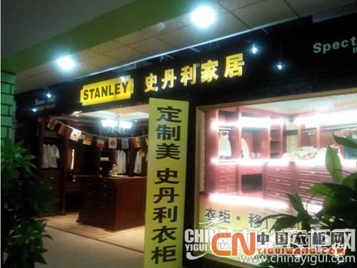 史丹利家居辽宁锦州专卖店