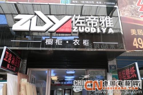佐帝雅衣柜安徽蚌埠专卖店