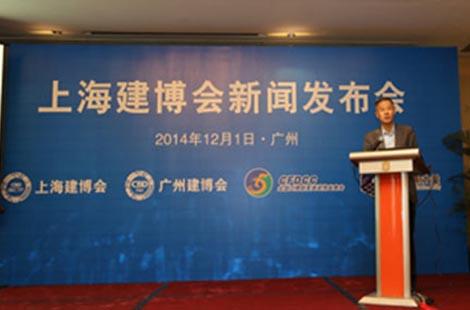 上海建博会新闻发布会在羊城成功召开