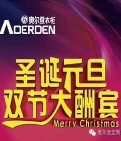 年终大惠战 奥尔登衣柜与您共享双诞(旦)节