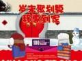 "EXO怡萧行衣柜:岁末聚划算,""移""惠到家"