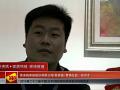 客来福盛装参展2015北京建博会 营销总监张总接受专访