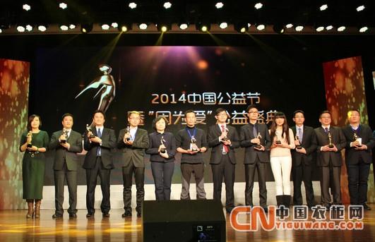 行动是最好的榜样,尚品宅配荣膺中国公益节三项大奖