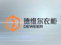 视频: 德维尔整体衣柜品牌企业宣传片