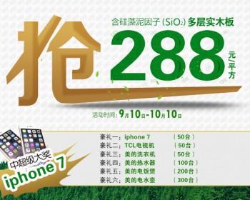 9.10 -10.10日抢艾依格288元/㎡含硅藻泥因子多层实木板,中iphone 7