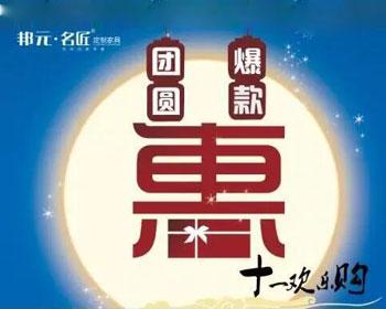 """邦元名匠:中秋爆款团圆""""惠"""",十一欢乐""""购"""""""