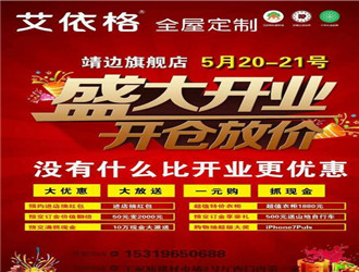 承载着靖边广大消费者的期盼,靖边艾依格店5月20日盛大开业