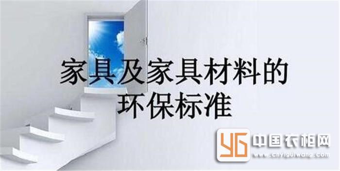 消费者购买家具新标准将于2018年5月1日正式实施