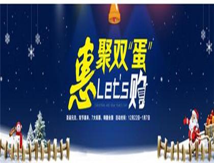 """""""惠聚双'蛋',Let's 购""""跨年钜惠,卡诺亚年终大促12月22日启动"""