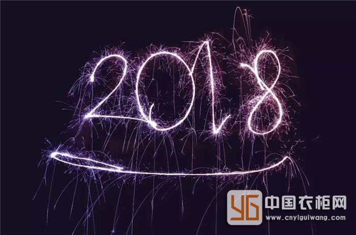 """新的起点,""""欣""""的方向!2018,我们期待你好久了!"""