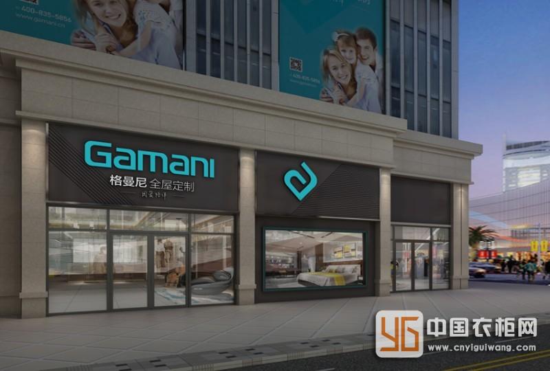 格曼尼全屋定制|中国定制衣柜最具投资力潜力品牌-家居窝