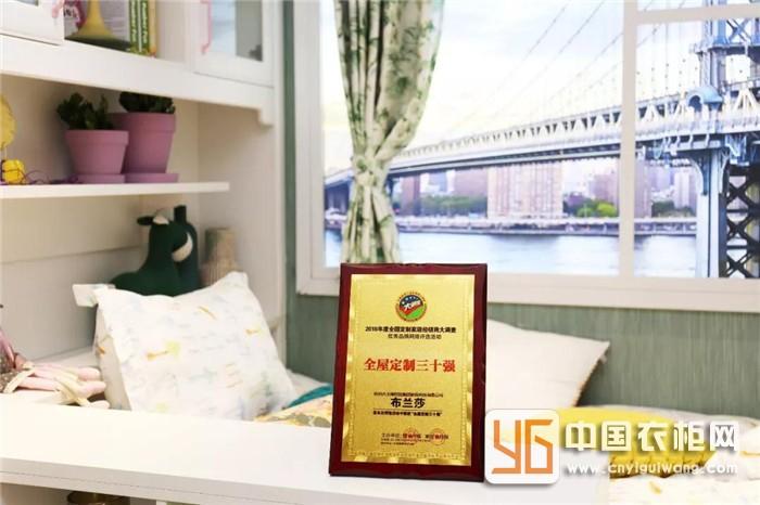 布兰莎受邀出席2018全国定制家居行业优秀品牌颁奖典礼-家居窝
