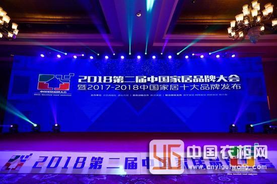 """2018北京家居品牌发布会,艾依格荣膺""""十大定制家居品牌""""-家居窝"""