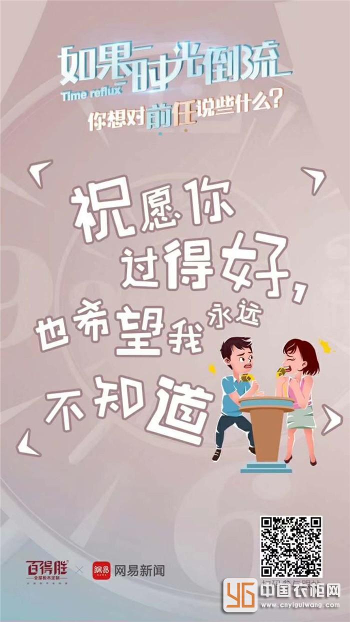 """歌曲也定制?百得胜携手网易创意""""定制""""新玩法-家居窝"""