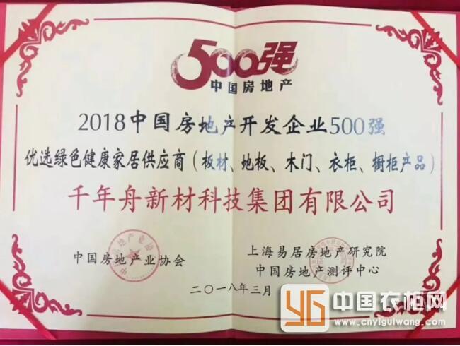 千年舟再次获评2018中国房地产开发企业500强品牌供应商