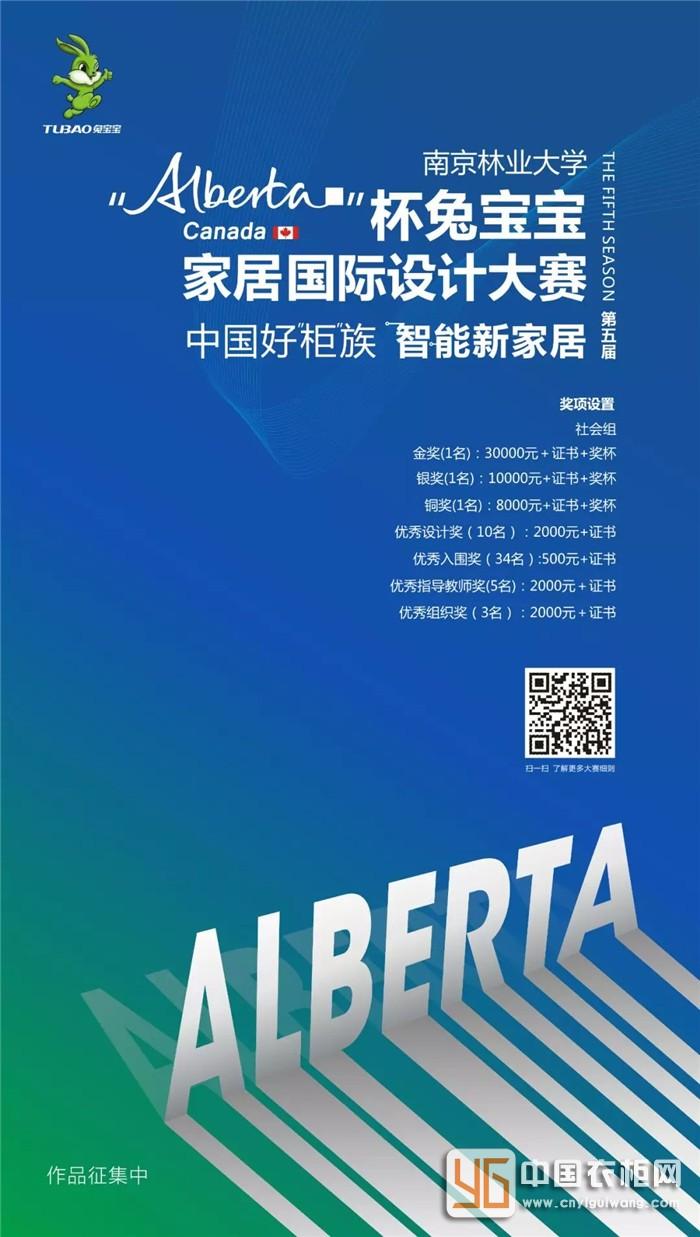 兔宝宝Alberta杯国际设计大赛作品征集重磅落幕