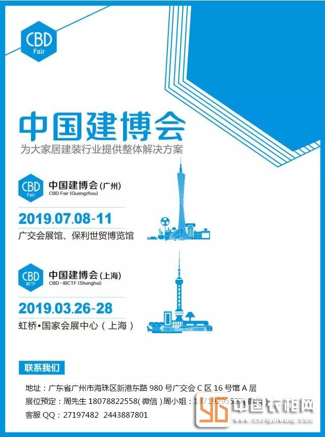 2019中国建博会
