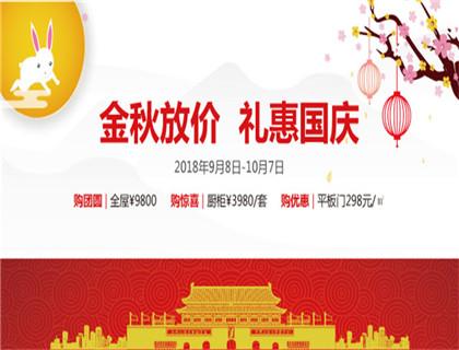礼惠国庆 卡诺亚定制家居千城千店火爆联动
