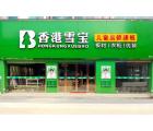 雪宝全屋定制湖南湘潭专卖店