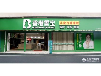 雪宝全屋定制湖南永州专卖店