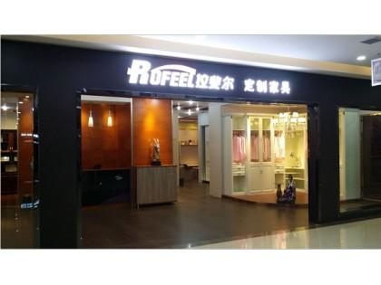 拉斐尔山东济宁邹城专卖店