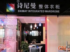 诗尼曼衣柜全国各地部份经销商专卖店展示