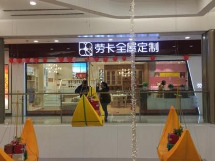 劳卡全屋定制贵州黔西专卖店