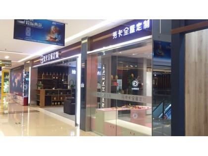 劳卡全屋定制广西柳州专卖店