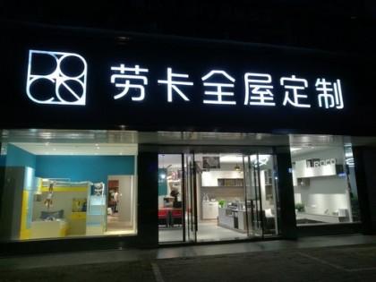 劳卡全屋定制广西来宾专卖店