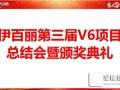 伊百丽第三届V6项目总结会暨颁奖典礼圆满落地 (1833播放)