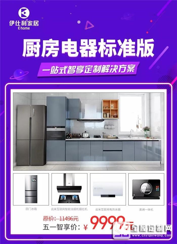 伊仕利五一智享生活,5大空间1站配 29800元购齐全屋家具+厨电!