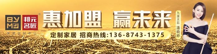 建材网行业免费会员商铺中Banner广告1190-300