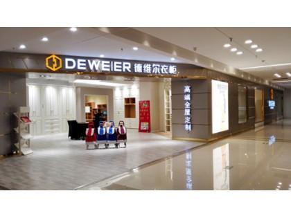 德维尔衣柜江苏南京专卖店