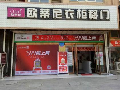 欧蒂尼全屋定制安徽安庆市怀宁专卖店