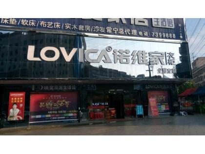 诺维家全屋定制安湖南衡阳常宁市专卖店