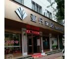亚丹全屋定制河南南阳西峡县专卖店