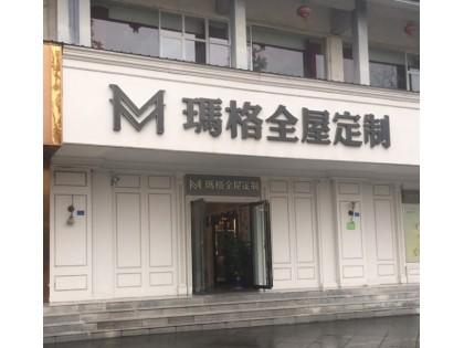 玛格全屋定制四川都江堰市专卖店