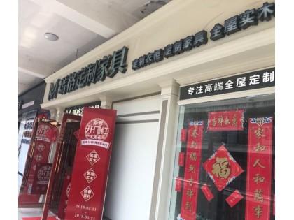 玛格全屋定制江苏苏州市太仓专卖店