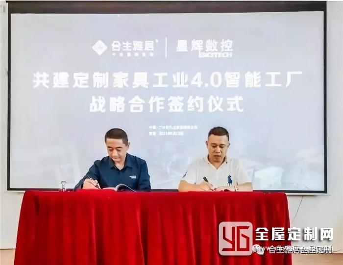 签约!合生雅居集团与星辉数控共建定制家具工业4.0智能工厂战略合作
