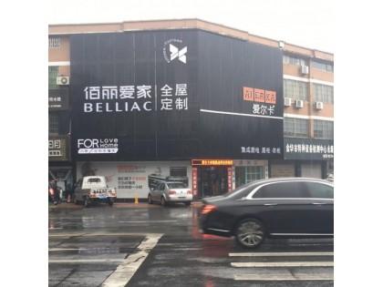 佰丽爱家全屋定制浙江金华永康专卖店