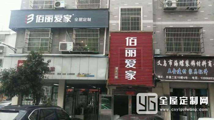 佰丽爱家全屋定制浙江金华义乌专卖店