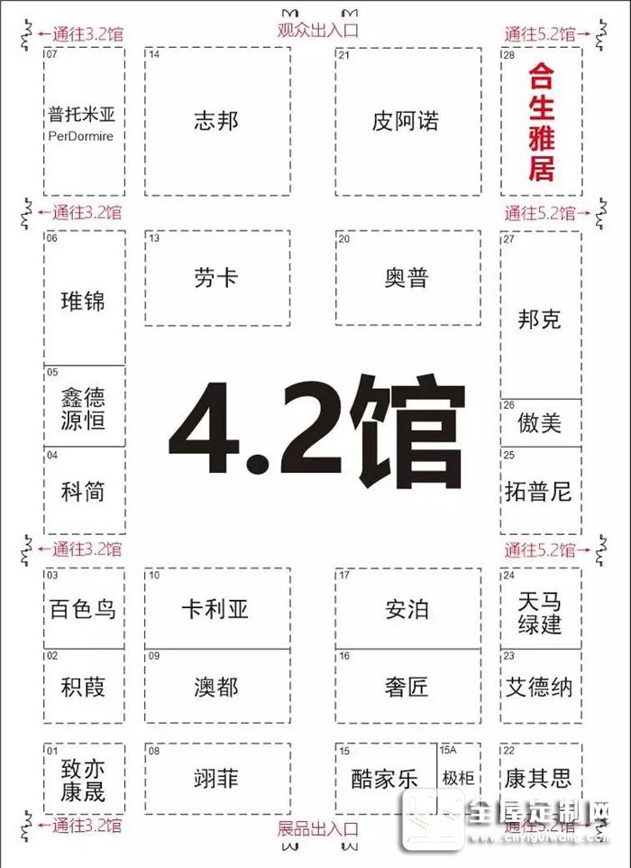 合生雅居全屋定制邀你共赴广州建博会,为此奉上最详尽的参展攻略!