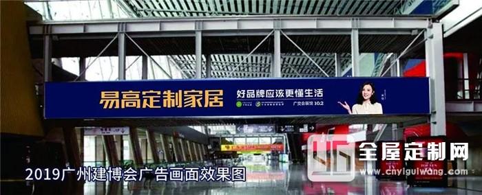 易高家居与你相约广州建博会,不见不散!