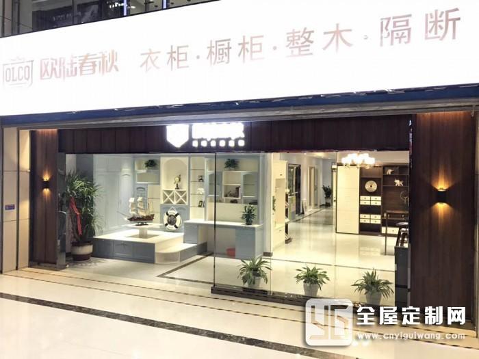 欧陆春秋-扬州旗舰店