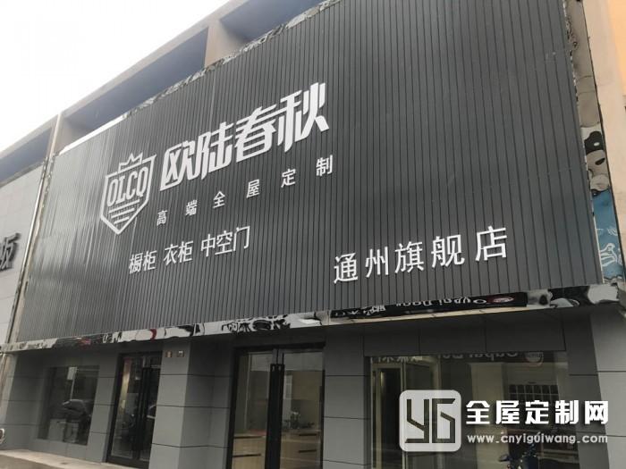 欧陆春秋-通州旗舰店