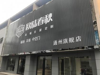 欧陆春秋全屋定制江苏南通通州专卖店