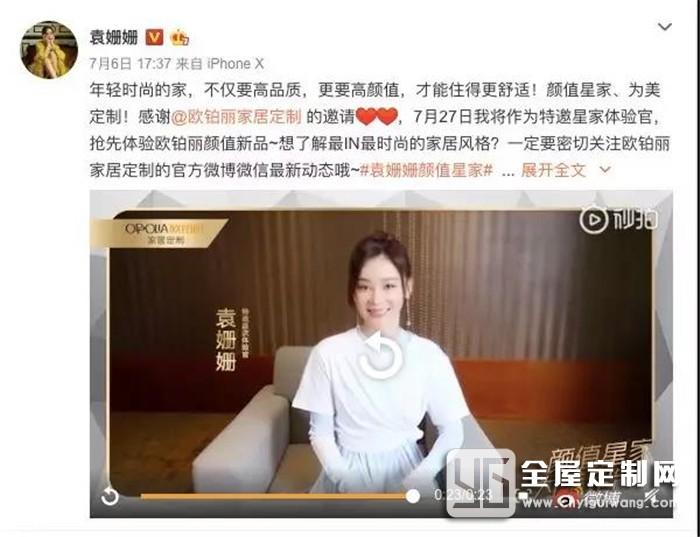袁姗姗成为欧铂丽特邀星家体验官!带来更多的居家新创意和全新的生活体验