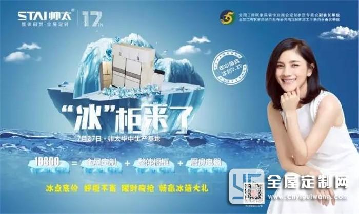 帅太工厂为酷暑带来冰霜巨惠,多重清凉大礼送不停!