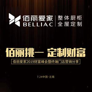 佰丽爱家2019财富峰会暨终端门店营销分享